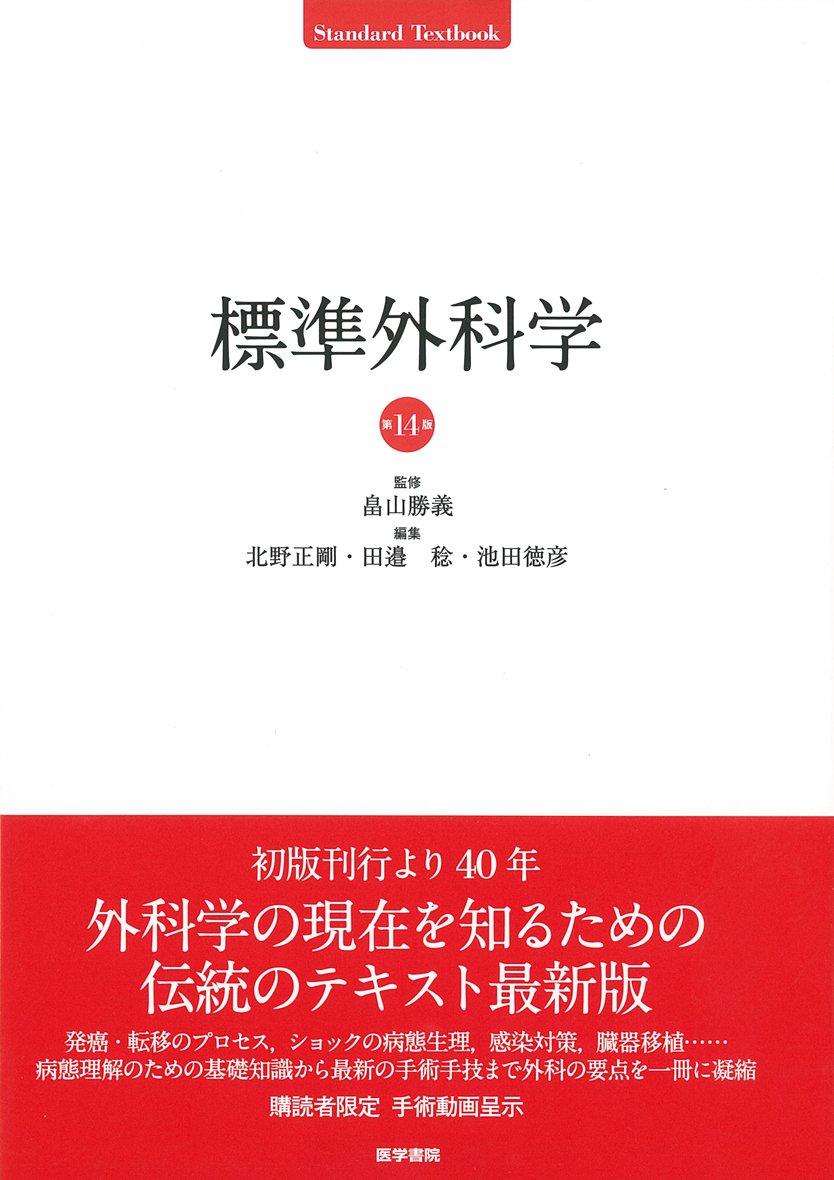 標準外科学 第14版 (STANDARD TE...