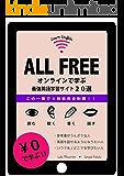 ALL FREE オンラインで学ぶ最強英語学習サイト20選: この1冊で4技能完全制覇!!