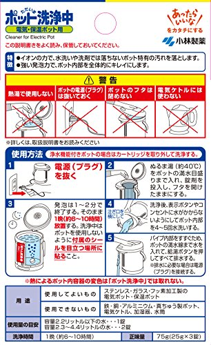 ポット洗浄中 電気?保温ポット用洗浄剤 ポットの底のザラザラ汚れに 3錠