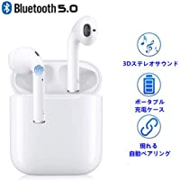 【2020最新タイプ完全 ワイヤレスイヤホン 】 Hi-Fi 高音質 Bluetooth5.0+EDR搭載 3Dステレオサウンド 完全ワイヤレス イヤホン 自動ペアリング ブルートゥース イヤホン AAC対応 左右分離型 Siri対応 音量調整可能 大容量充電ケース付き 片耳&両耳とも対応 iPhone/apple airpods/Android適用