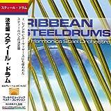 スティール・ドラム / 決定盤 スティール・ドラム [日本語帯付輸入盤] (Caribbean Steeldrums - Southside Harmonics Steel Orchestra)