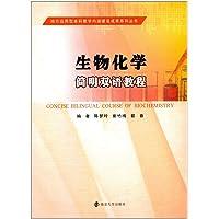 地方应用型本科教学内涵建设成果系列丛书:生物化学简明双语教程(汉、英)