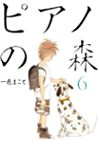 ピアノの森(6) (モーニングコミックス)