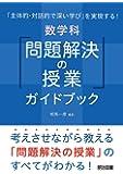 「主体的・対話的で深い学び」を実現する! 数学科「問題解決の授業」ガイドブック