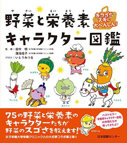 キライがスキに大へんしん!   野菜と栄養素キャラクター図鑑