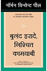 Buland Iraade Nischit Kamyaabi (You Can If You Think You Can in Hindi) (Hindi) Kindle Edition