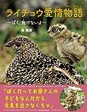 ライチョウ愛情物語〜ぼく、負けないよ〜 (Parade books)