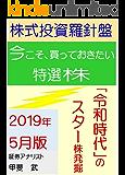 株式投資羅針盤 2019年5月版 いま買っておきたい特選株 「令和時代」のスター株発掘