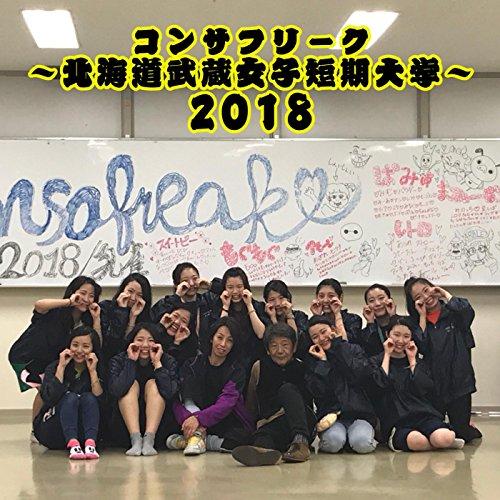 ConsaFreak -Hokkaido Musashi Women's Junior College- 2018