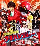 Unofficial Sentai Akiba Ranger 1 [Blu-ray]