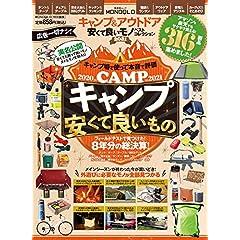 キャンプ&アウトドア 表紙画像