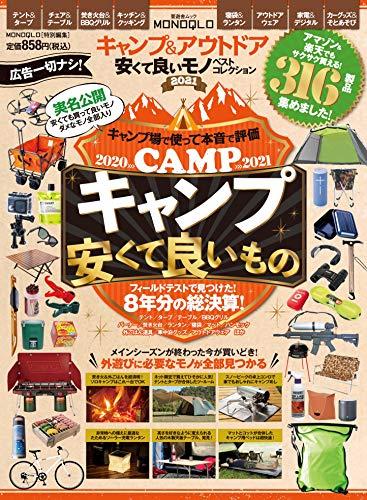 キャンプ&アウトドア 最新号 表紙画像