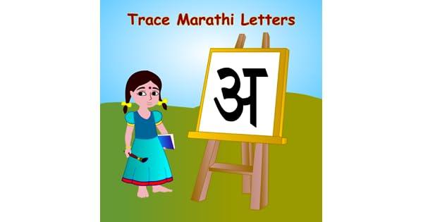 Amazon.com: Trace Marathi and English Alphabets Kids Activity ...