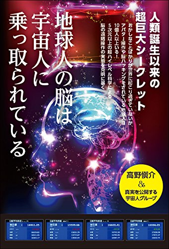 人類誕生以来の超巨大シークレット 地球人の脳は宇宙人に乗っ取られている 発売日