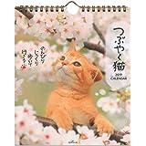 日本ホールマーク つぶやく猫 2019年 カレンダー 壁掛け 小 743895