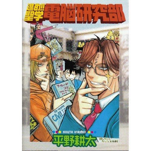 進め!!聖学電脳研究部 (ゲーメストコミックス)