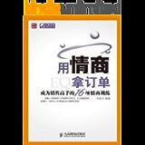 用情商拿訂單:通往成功大門的共同公式 (Traditional Chinese Edition)