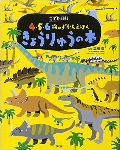 4・5・6歳のずかんえほん 恐竜の本