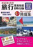 本気になったら!旅行業務取扱管理者試験トレーニング問題集〈1〉観光地理(国内・海外)〈2017年対策〉