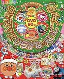 クリスマスひらがなえいごブック 2018年 12 月号 [雑誌]: めばえ 増刊