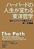 ハーバードの人生が変わる東洋哲学──悩めるエリートを熱狂させた超人気講義 (ハヤカワ・ノンフィクション)