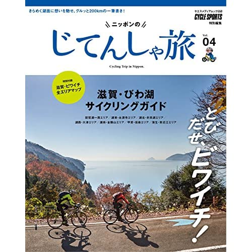 CYCLE SPORTS 特別編集 表紙画像
