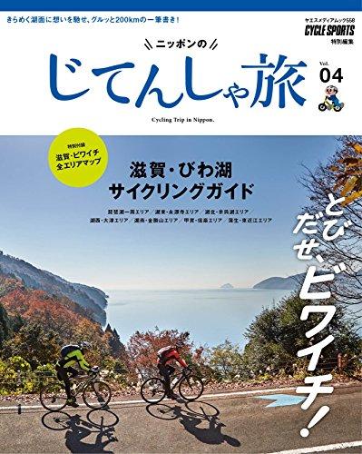 CYCLE SPORTS 特別編集 最新号 表紙画像