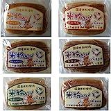 米粉入り 天然酵母パン 6種×2個 12個入り