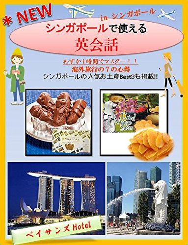 Edition 1nd Just 1 hour   Amazing Singapore Travelling Book  Bring this book to travel: This book is NEW This book includes 7 important expression for ... this book (Traveling) (Japanese Edition)