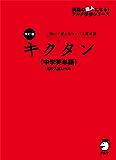 [音声DL付] 改訂版 キクタン【中学英単語】 高校入試レベル