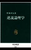 逆説論理学 (中公新書)