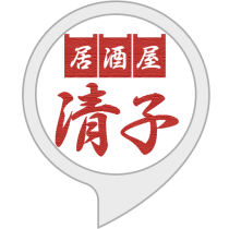居酒屋清子 ~KBC長浜横丁~