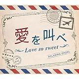 愛を叫べ・Love so sweet