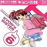 The Melancholy of Haruhi Suzumiya, Character Song Vol. 6: Kyon's Sister