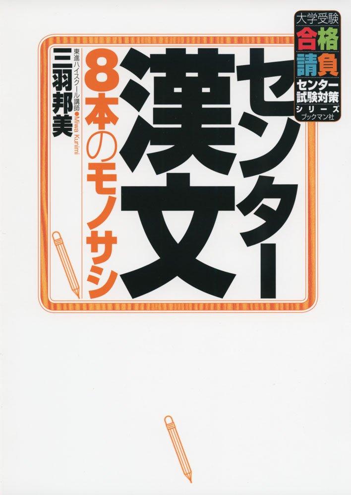 漢文のおすすめ参考書・問題集『センター漢文 8本のモノサシ』