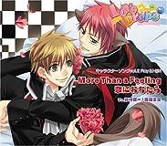 キャラクターソング Vol.2 Roy & Hijiri