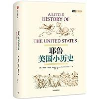 耶鲁美国小历史
