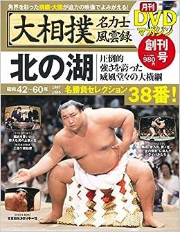 大相撲名力士風雲録 1―月刊DVDマガジン 北の湖 (ベースボール ...