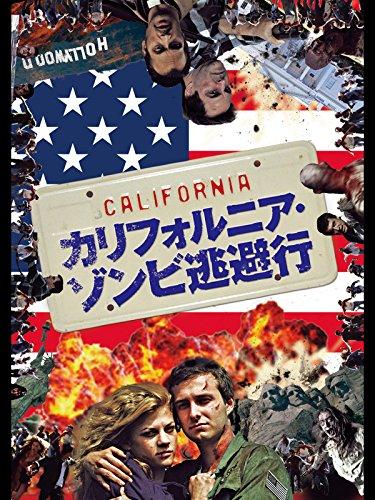 カリフォルニア・ゾンビ逃避行(字幕版)