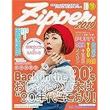 2019年発売号 カバーモデル:木村 カエラ( きむら かえら )さん