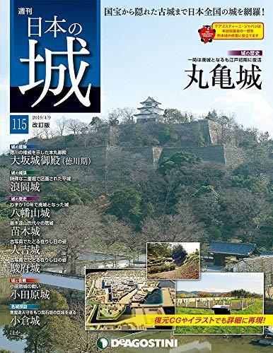 日本の城 改訂版 115号 [分冊百科]