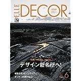 ELLE DECOR 2018年6月号 小さい表紙画像