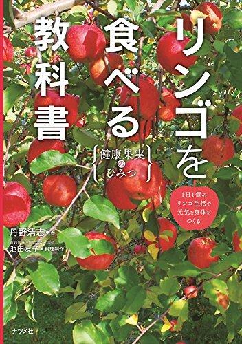 リンゴを食べる教科書 健康果実のひみつ