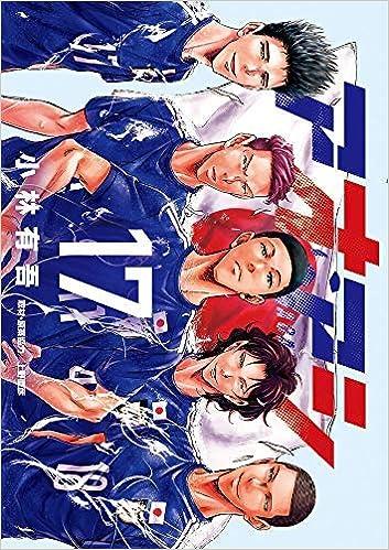 アオアシ コミック 1-17巻セット