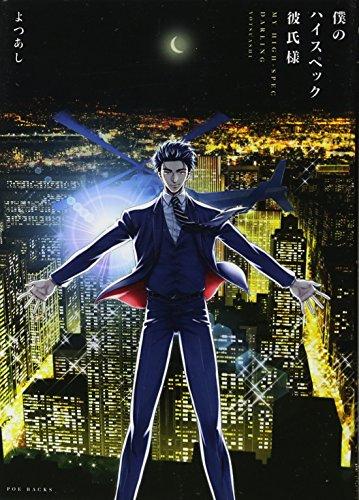 僕のハイスペック彼氏様 (オメガバース プロジェクト コミックス)