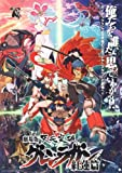 Tengen toppa gurren lagann (TV) POSTER Movie (27 x 40 Inches - 69cm x 102cm) (2007) (Japanese Style A)
