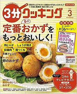さん ぷん クッキング 今日 の レシピ
