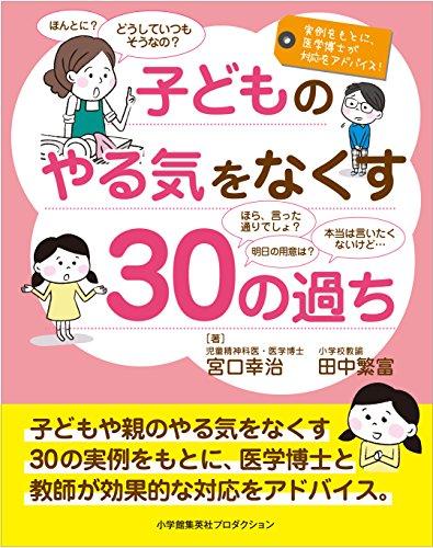 子どものやる気をなくす30の過ち (ShoPro Books)