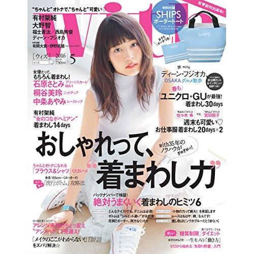 with 2016年5月号 表紙画像