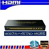 4K対応 複数の機器を自由に切替 HDMI セレクタ 4入力2出力 MTRIX 切替 分配器 切替 リモコン付き 4K 3D ARC対応 トスリンク出力付 HDMIwii u Xbox playstation4 ホームシアター dvd など 複数接続 切替分配器 vr1.4
